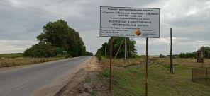 Продолжается капитальный ремонт автодороги г.Саранск - с.Большие Березники - с.Дубенки на участке км 62+000 - км 65+400 в Большеберезниковском муниципальном районе Республики Мордовия