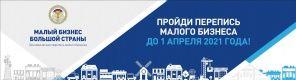 Министерство строительства, транспорта и дорожного хозяйства Республики Мордовия информирует о планируемом проведении Мордовиястат в первом полугодии 2021 года сплошного наблюдения за деятельностью субъектов малого и среднего предпринимательства за 2020 г