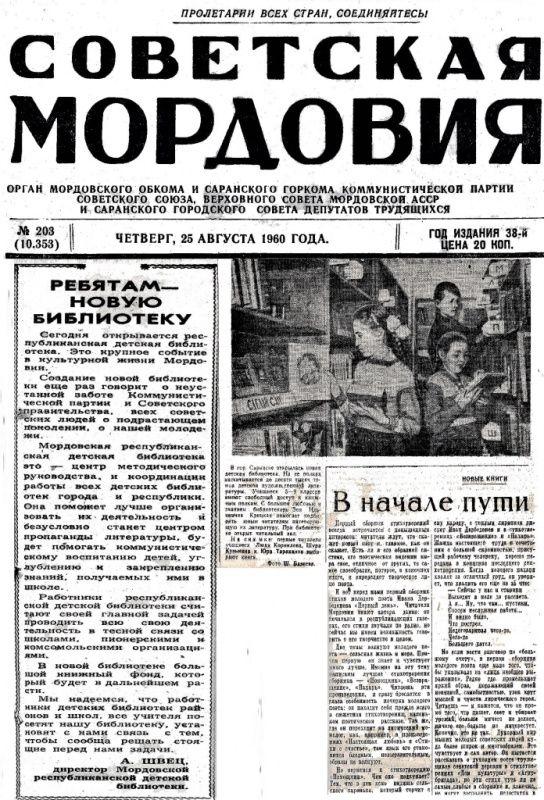 2__Газета.jpg