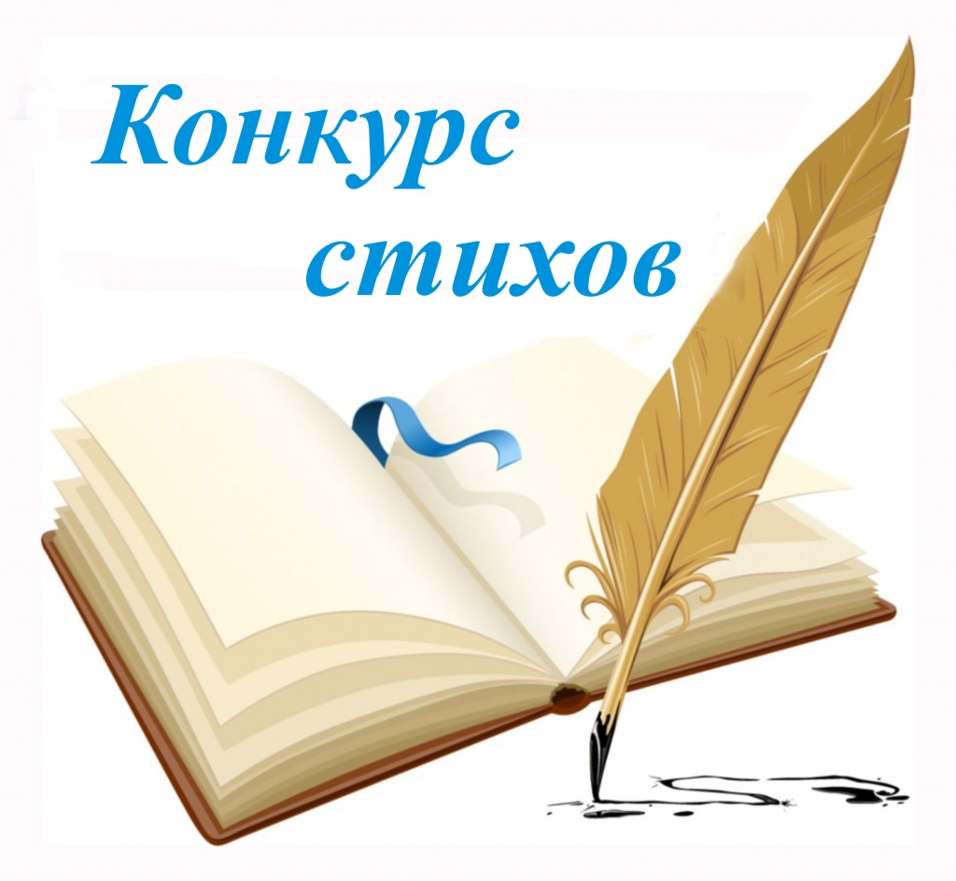 Конкурс стихов.jpg