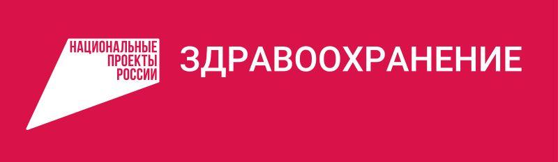 Благодаря нацпроекту «Здравоохранение» в Рузаевской ЦРБ обновили медоборудование